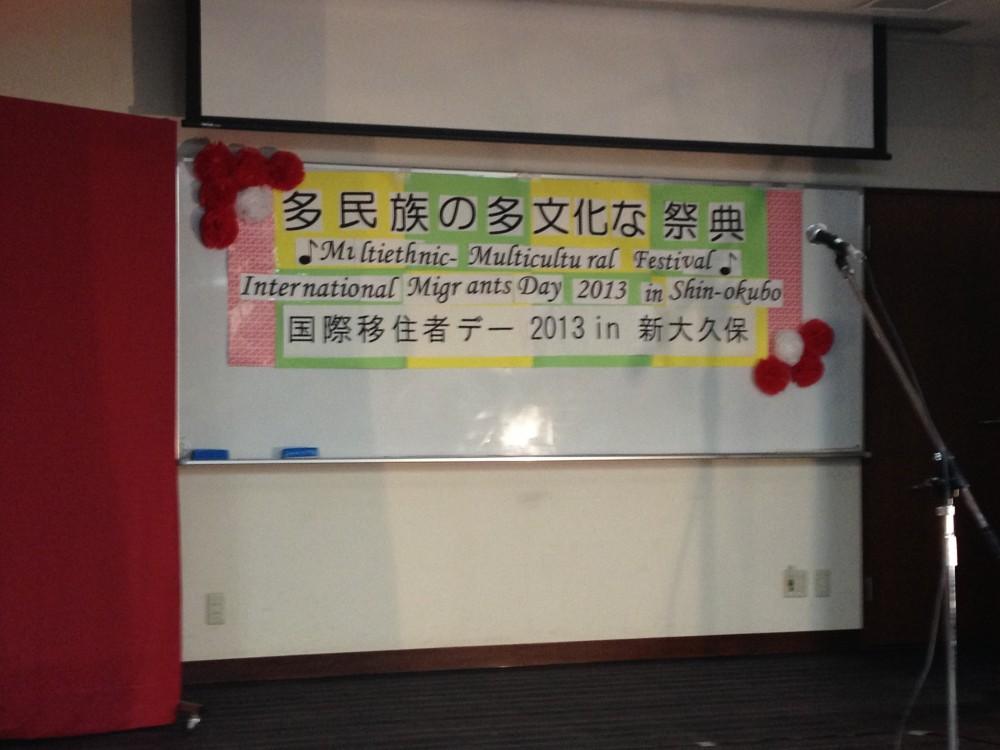 """「国際移住者デー2013 in 新大久保」に行ったよ Went to the """" international migrants Day 2013 in Shin-Okubo"""
