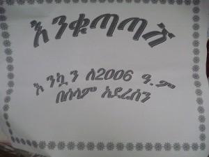 2006年おめでとう