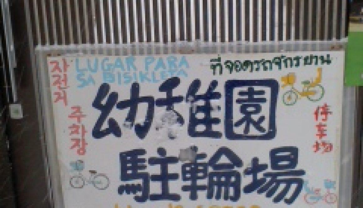 幼稚園駐輪場の看板