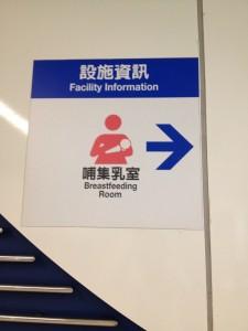 松山空港内、授乳室への案内板表示