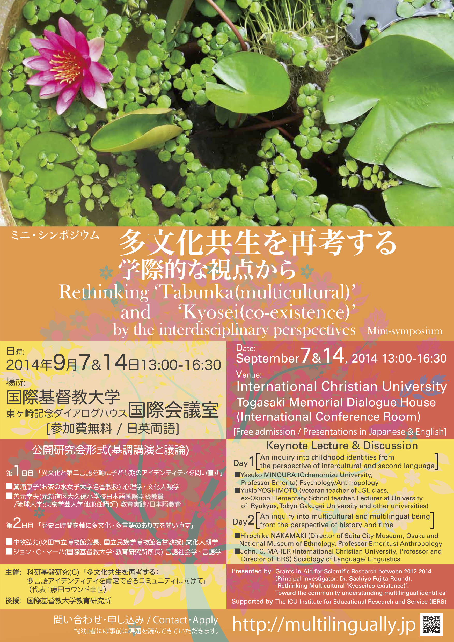 2014Aug21revised symposium poster_small