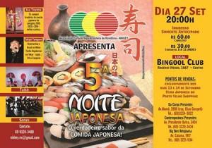 第5回Noite Japonesa ポスター