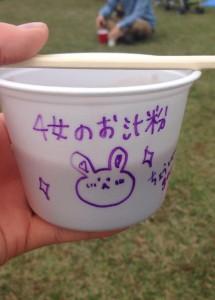 お汁粉のカップ