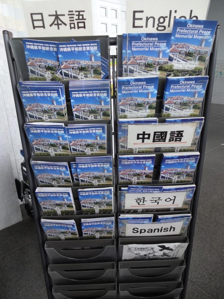 沖繩部落格:慰靈之日(3) El Día conmemorativo de la Paz de Okinawa (3)