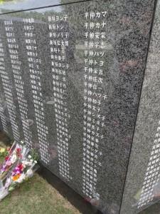 오키나와 블로그: 위령의 날(2) El Día conmemorativo de la Paz de Okinawa (2)