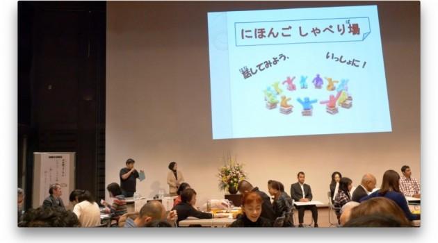 多文化共生の場 A Space for Multicultural Kyosei