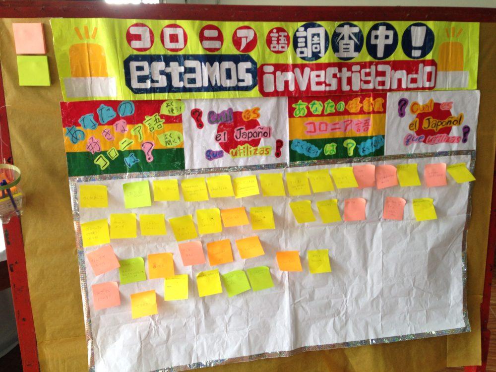 ボリビア日本人移住地サンフアン:教育フェア