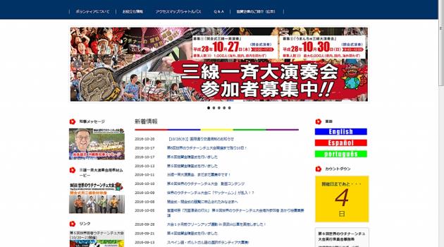ウチナーンチュ(沖縄人)の大会?! International Uchin!?anchu (people from Okinawa) Event?!