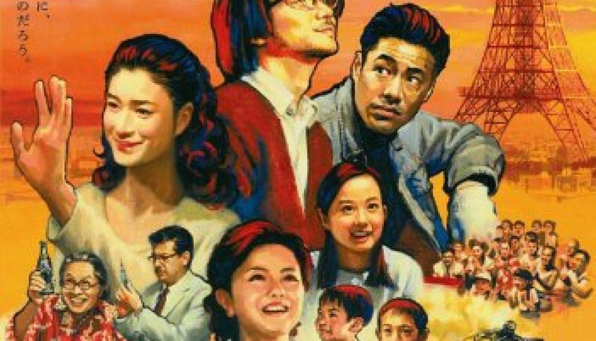 映画『ALWAYS 3丁目の夕日』ポスター