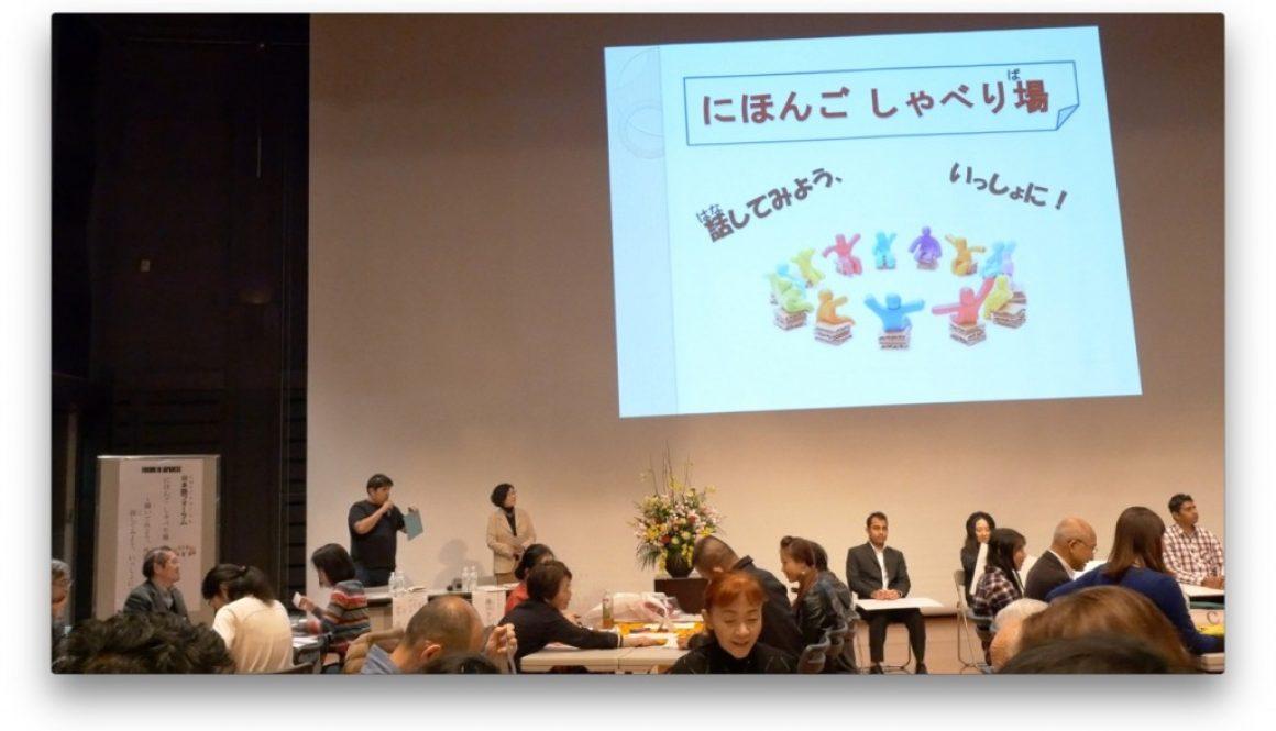日本語しゃべり場 - 15